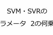 SVM・SVRのハイパーパラメータの値の候補はどうして2のべき乗・累乗なのか?