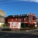 『戸田市五差路北側・ステーキガスト、7月17日プレオープン』の画像