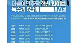 【韓国】ガッチャマン無断使用、与党議員「我々も困惑している」と被害者面wwwww