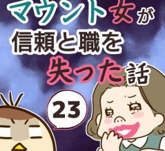マウント女が信頼と職を失った話【23】