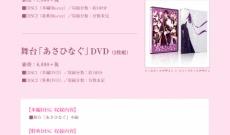 【乃木坂46】舞台「あさひなぐ」Blu-ray&DVDが9月19日発売決定!