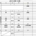2010年10月教室カレンダー