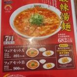『餃子の王将、7月限定「酸辣湯麺」をジャストサイズ餃子とともに!』の画像