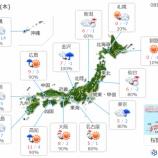『明日!2月9日(木)の早朝は浜松市でも降雪の可能性。浜松市危機管理課より雪に関する注意喚起がでてる』の画像