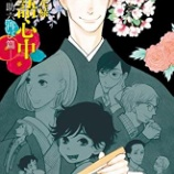 『アニメ『昭和元禄落語心中 -助六再び篇-』の「やさしい根多解説」』の画像