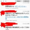 【元NGT48】荻野由佳がケンミンショーに出演していたのを見てテレビを壊した人がいるwwwwwwwww