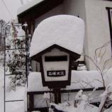 『大雪のながーい夜』の画像