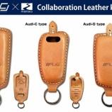 『AUCJ×maniacs Leather key shell 受付開始!!』の画像
