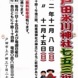 『【イベント】上戸田氷川神社「七五三祈願」が、11月8日・15日(日曜日)午前10時から午後3時まで行われます。当日は和楽備神社神主による祈願があります。予約も受付中です。』の画像