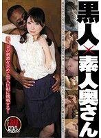 黒人×素人奥さん ATGO099