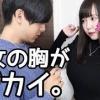 【動画】【検証】胸がどんどん大きくなったら彼氏はいつ気づく!?
