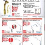 『株式会社松井商会「Mレポ」No.58』の画像