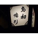 『そうだ!京都へ行こう♪』の画像