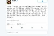 西川貴教:「ハロウィンの盛り上がりに水を差す気はないですが…、大人がコスプレして我がもの顔でねり歩いたりするもんじゃないんですよね。」