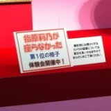 AKB48選抜総選挙1位に指原莉乃がブログ更新「感謝」。他、6月9日のニュース