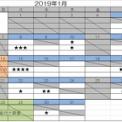 2019年教室カレンダー1