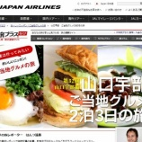 『JAL×はんつ遠藤コラボ企画【山口宇部編】がJAL側でもUP\(^o^)/』の画像