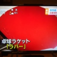 NHKが早朝ニュース内でミズノのラバー「Q3」の大特集