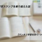 『英語学習スランプを乗り越えた話【勉強のマンネリを防ぐ7つのコツ】』の画像