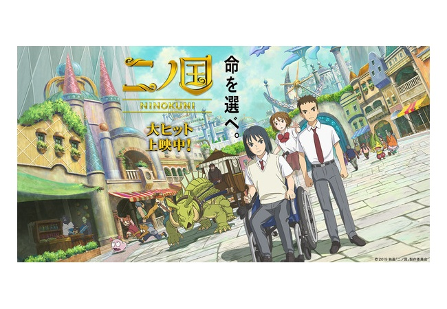 【感想】映画「ニノ国」がドラクエユアストーリー超える!!
