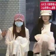 【動画】AKB 川栄李奈と入山杏奈が退院 その姿が手錠を隠してるみたいと話題に【画像あり】 アイドルファンマスター