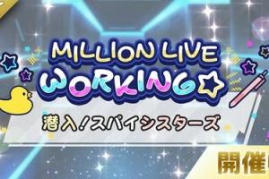 【ミリシタ】イベント『MILLION LIVE WORKING☆ ~潜入!スパイシスターズ~』開催!