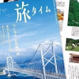 『旅タイム『福井県』』の画像