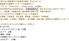 【速報】乃木坂久保史緒里がベースボールカード化されることが決定!!!