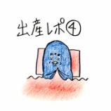 『🛌出産レポ④🛌』の画像