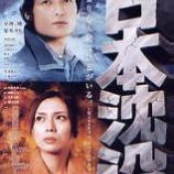 『日本沈没』の画像