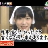 【さしごはん】HKT48指原莉乃、来年1位になったときのシミュレーション。浜崎あゆみのモノマネも披露