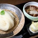『【閉店】【うどん】うどん茶屋 つづら (東京・池袋)』の画像