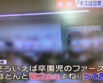【八尾市さくら保育園】保育士・和田敬之の被害にあった園児の証言がえげつない・・・親である園長と副園長は擁護・・・