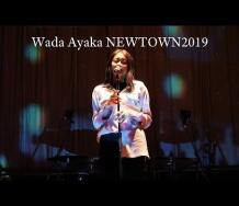 『【動画】Wada Ayaka NEWTOWN2019 LIVE PERFORMANCE』の画像