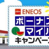 『【ANAカード会員限定】ENEOS ボーナスマイルキャンペーン ===抽選で最大5,000マイルプレゼント! + ANA上級ステイタスなら日本レンタカー3倍マイル特典も忘れずに!===』の画像