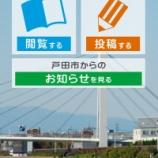 『戸田市スマートフォンアプリ「tocoぷり」のユーザー登録手順が動画公開されています』の画像
