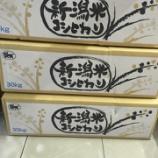 『今年も美味しいお米を入荷しました!』の画像