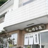 『JAL×はんつ遠藤コラボ企画【南あわじ市編】2日め・海鮮料理(はぶ荘)』の画像