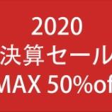『2020 決算セール‼️MAX50%OFF!!』の画像
