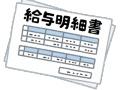 嵐・櫻井翔、年収が低すぎることに不満「俺でも億行かないんだぜ?」