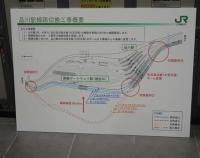 『山手線と京浜東北線を止めての大工事(1)』の画像