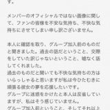指原Pが≠MEメンバーの流出動画についてコメント
