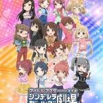 TVアニメ「シンデレラガールズ劇場」 2017年4月より放送開始予定