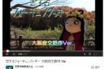 『恋するフォーチュンクッキー 大阪府交野市 Ver.』の再生回数が3万回を超えたそうです!