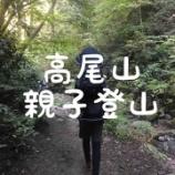 『【親子登山レポ】秋の高尾山編。』の画像
