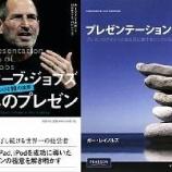 """『iPadでプレゼン!~プレゼンを""""演台""""から解放するために~』の画像"""