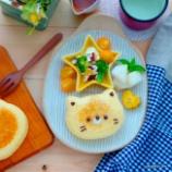 『セリアの猫シリコンケーキ型で木村屋風のむし蒸しケーキ』の画像