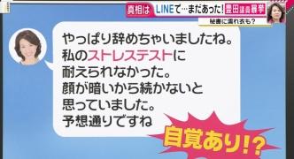 【悲報】豊田真由子「やっぱあの秘書辞めた。顔が暗いから続かねーと思ってたし予想通り(笑)」