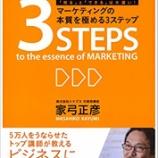 『新刊!マーケティングの本質を極める3ステップ』の画像