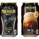 『【数量限定】〈黒〉も神泡デザインにリニューアル「ザ・プレミアム・モルツ〈黒〉」「同〈3種飲み比べパック〉」』の画像